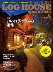 LOG HOUSE MAGAZINE(ログハウスマガジン)  (2017年11月号)