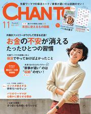 CHANTO(チャント) (2017年11月号)