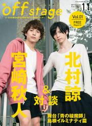 off stage <オフ・ステージ>  Vol.01