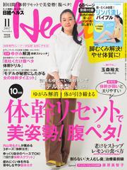 日経ヘルス (2017年11月号)