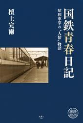 国鉄青春日記 昭和車掌の〝人情〟物語 檀上完爾