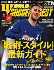 WORLD SOCCER DIGEST(ワールドサッカーダイジェスト) (10/19号)
