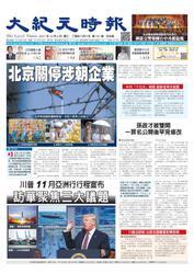 大紀元時報 中国語版 (10/4号)