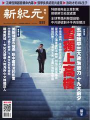 新紀元 中国語時事週刊 (551号)