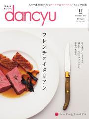 dancyu(ダンチュウ) (2017年11月号)