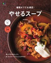 ei cookingシリーズ (糖質オフで大満足!やせるスープ)