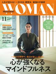 PRESIDENT WOMAN(プレジデントウーマン) (Vol.31)