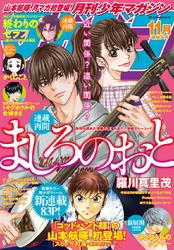 月刊少年マガジン