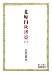 北原白秋詩集 (上)