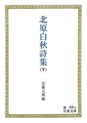 北原白秋詩集 (下)