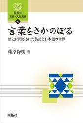 言葉をさかのぼる―歴史に閉ざされた英語と日本語の世界