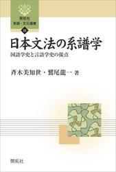日本文法の系譜学―国語学史と言語学史の接点