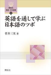 英語を通して学ぶ日本語のツボ