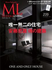 モダンリビング(MODERN LIVING) (No.235)