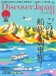 Discover Japan (2017年11月号)