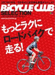 バイシクルクラブセレクション もっとラクにロードバイクで走る! (2017/09/25)