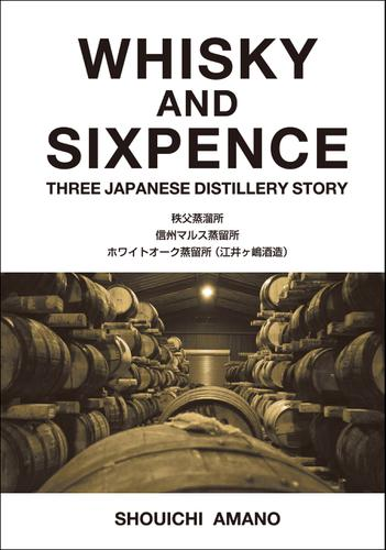 WHISKY AND SIXPENCE THREE JAPANESE DISTILLERY STORY