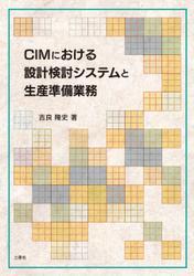CIMにおける設計検討システムと生産準備業務
