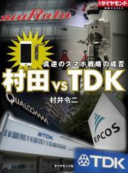 村田 VS TDK 真逆のスマホ戦略の成否