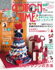 COTTON TIME (2017年11月号)