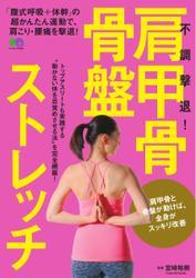 不調撃退!肩甲骨・骨盤ストレッチ (2017/10/02)