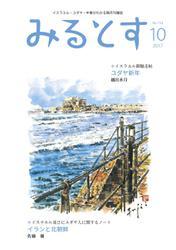 みるとす(MYRTOS) (10月(154)号)