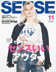 SENSE(センス) (2017年11月号)