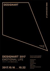 デザイナート2017公式ブックレット