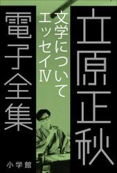 立原正秋 電子全集23 『文学について エッセイⅣ』