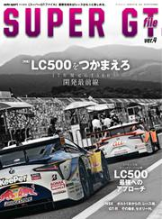 AUTO SPORT(オートスポーツ) 臨時増刊 (SUPER GT FILE Ver.4)