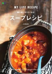 ei cookingシリーズ (繰り返し作りたくなる! スープレシピ)