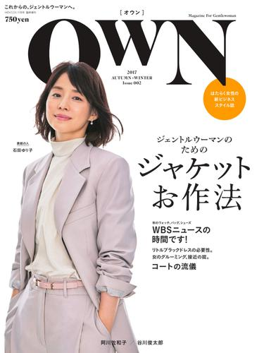 OWN (MEN'S EX11月号臨時増刊 AUTUMN&WINTER2017)