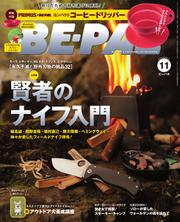BE-PAL(ビーパル) (2017年11月号)