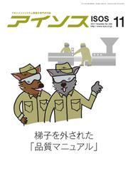 月刊アイソス (2017年11月号)