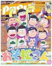 PASH!(パッシュ!) (2017年11月号)