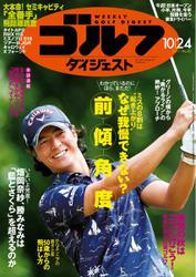 週刊ゴルフダイジェスト (2017/10/24号)