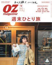 OZmagazine (オズマガジン)  (2017年11月号)