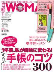 日経ウーマン (2017年11月号)