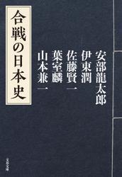 合戦の日本史