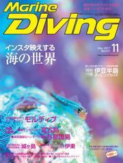 マリンダイビング (2017年11月号)