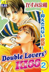 Double Lovers`KISS