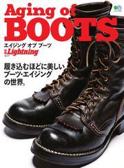 別冊Lightningシリーズ (Vol.171 エイジング オブ ブーツ)