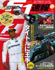 F1速報 (第16戦日本GP号)