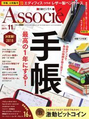 日経ビジネスアソシエ (2017年11月号)