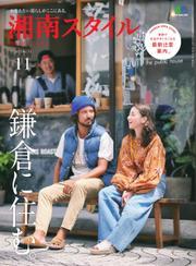 湘南スタイル magazine (2017年11月号)