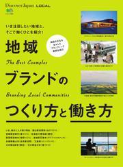 別冊Discover Japan シリーズ (LOCAL 地域ブランドのつくり方と働き方)