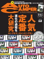 AutoCamper(オートキャンパー) (2017年11月号)