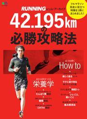 RUNNING style アーカイブ 42.195kmの必勝攻略法 (2017/10/03)