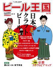 ワイン王国別冊 ビール王国 (Vol.16)