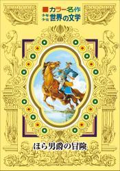 カラー名作 少年少女世界の文学 ほら男爵の冒険